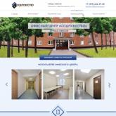 Сайт для офисного центра