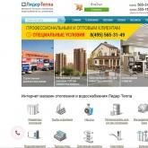 Сайт для интернет магазина по водоснабжению