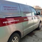 Реклама на авто для компании Гелиос