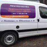 Обклейка авто для профессиональной косметики