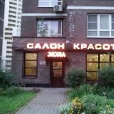 Световые буквы для салона красоты МОНА