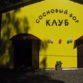 Объемные буквы на фасад здания.