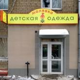 Световой короб и панель-кронштейн для детского магазина.